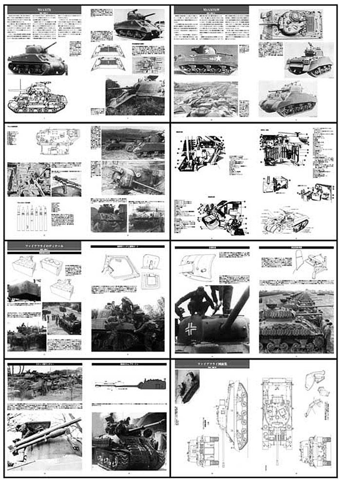 M4シャーマン戦車 Vol.2 (M4A3/ファイアフライ)別冊(ガリレオ出版グランドパワー別冊No.13502-07)商品画像_1