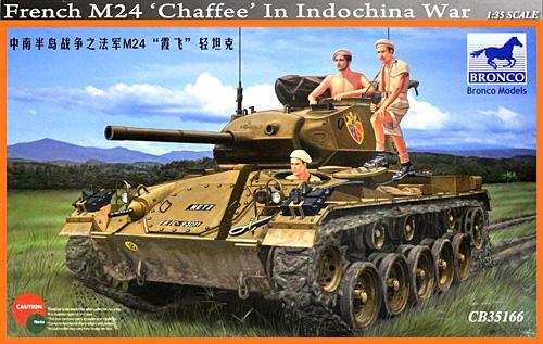 M24 チャーフィー 軽戦車 フランス軍仕様 (インドシナ戦争)プラモデル(ブロンコモデル1/35 AFVモデルNo.CB35166)商品画像