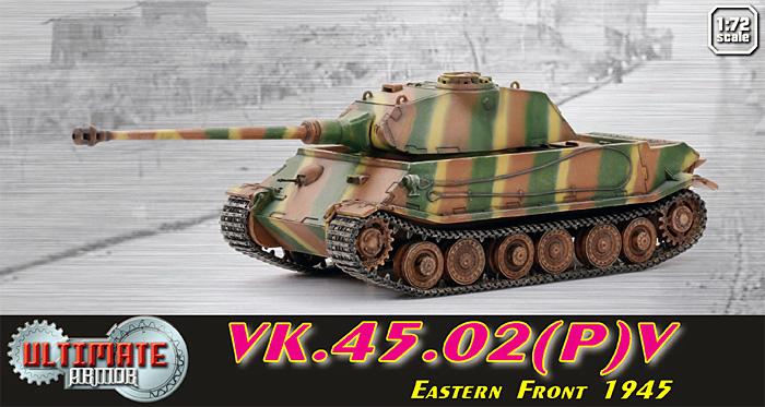 ドイツ VK.45.02(P) V型 試作重戦車 東部戦線 1945完成品(ドラゴン1/72 アルティメットアーマー (ULTIMATE ARMOR)No.60587)商品画像_1