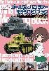 ガールズ&パンツァー モデリングブック 4号戦車 & 38(t)編