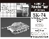VK4501(P) ポルシェティーガー 試作型用履帯 (可動式)