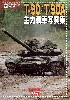 T-90 / T-90A 主力戦車 写真集 日本語版