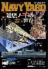 ネイビーヤード Vol.23 特集 宮崎駿の雑想ノートの世界
