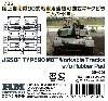陸上自衛隊 90式戦車用 連結可動式キャタピラ ゴムパッド無し