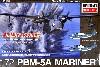 マーチン PBM-5A マリナー