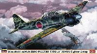 三菱 A6M2b 零式艦上戦闘機 21型 隼鷹戦闘機隊