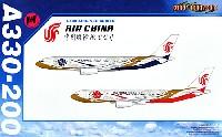サイバーホビー1/400 エアライン (組立キット)A330-200 中国国際航空 紫宸号 & 紫禁号 (2機セット)