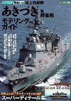 海上自衛隊 あきづき型護衛艦 モデリングガイド