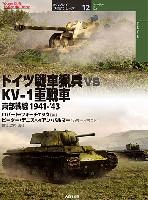 大日本絵画オスプレイ 対決シリーズドイツ戦車猟兵 vs KV-1 重戦車 東部戦線 1941-'43