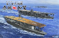 フジミ1/700 特シリーズ SPOT真珠湾攻撃-ミッドウェー海戦 第一航空戦隊 赤城 加賀
