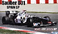 フジミ1/20 GPシリーズ SP (スポット)ザウバー C31 スペインGP (1/8 小林可夢偉 レジン製 ヘルメット付)