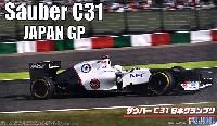 フジミ1/20 GPシリーズ SP (スポット)ザウバー C31 日本GP (1/8 小林可夢偉 レジン製 ヘルメット付)