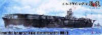 フジミ1/700 特シリーズ SPOT日本海軍航空母艦 飛龍 波ベース付