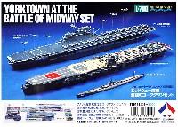 ミッドウェー海戦 激闘のヨークタウンセット