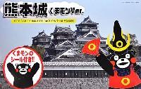 熊本城 くまモンVer.