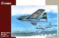 スペシャルホビー1/72 エアクラフト プラモデルメッサーシュミット Me163C 日米英塗装