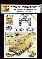 エレファント駆逐戦車 アップグレードセット (タミヤ用)