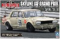 アオシマ1/24 ザ・スカイラインスカイライン 4Dr 2000 GT-R JAFグランプリ ゼッケン58 (PGC10) '70