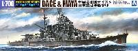 アオシマ1/700 ウォーターラインシリーズ米国潜水艦 デイス & 日本重巡洋艦 摩耶