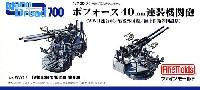 ファインモールド1/700 ナノ・ドレッド シリーズボフォース 40mm 連装機関砲 (WW2連合軍/戦後外国艦/海上自衛隊創設期)