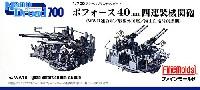 ファインモールド1/700 ナノ・ドレッド シリーズボフォース 40mm 四連装機関砲 (WW2連合軍/戦後外国艦/海上自衛隊創設期)