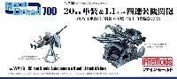 20mm 単装 & 1.1インチ 四連装 (WW2連合軍/戦後外国艦/海上自衛隊創設期)