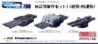 ファインモールド1/700 ナノ・ドレッド シリーズ魚雷発射管セット 1 (連装・四連装)