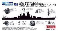 ファインモールド1/700 ナノ・ドレッド シリーズ戦艦大和 最終時用セット (リニューアル)