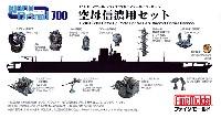 ファインモールド1/700 ナノ・ドレッド シリーズ空母 信濃用セット