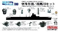 ファインモールド1/700 ナノ・ドレッド シリーズ空母 隼鷹/飛鷹用セット