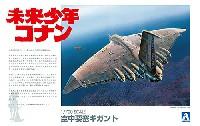 空中要塞 ギガント (未来少年コナン)