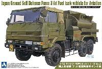 アオシマ1/72 ミリタリーモデルキットシリーズ陸上自衛隊 3 1/2t 航空用燃料タンク車
