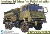 アオシマ1/72 ミリタリーモデルキットシリーズ陸上自衛隊 3 1/2t 燃料タンク車
