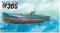 アオシマ1/350 アイアンクラッド日本海軍 丁型潜水艦 伊365