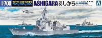 アオシマ1/700 ウォーターラインシリーズ海上自衛隊 護衛艦 あしがら