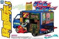 アオシマ移動販売ゲームセンター