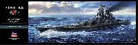 ハセガワ1/450 有名艦船シリーズ日本海軍 戦艦 大和