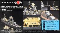 ハセガワ1/350 QG帯シリーズ日本海軍 軽巡洋艦 能代 ディテールアップパーツ スーパー