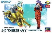 ハセガワたまごひこーき シリーズJ-15 中国海軍