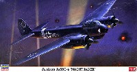 ユンカース Ju88C-6 ナハトイエーガー