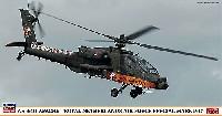 ハセガワ1/48 飛行機 限定生産AH-64D アパッチ オランダ空軍スペシャル