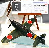 ハセガワ1/32 飛行機 限定生産三菱 J2M3 局地戦闘機 雷電 21型 第302航空隊