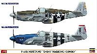 P-51B ムスタング Dデイ マーキングコンボ