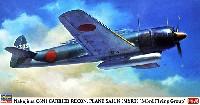中島 C6N1 艦上偵察機 彩雲 第343航空隊