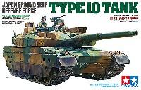タミヤ1/35 ミリタリーミニチュアシリーズ陸上自衛隊 10式戦車