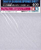 タミヤメイクアップ材タミヤ 研磨スポンジシート 400