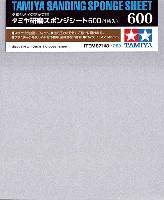 タミヤメイクアップ材タミヤ 研磨スポンジシート 600