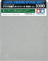 タミヤメイクアップ材タミヤ 研磨スポンジシート 1000