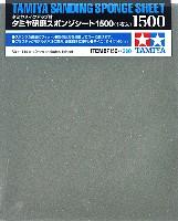 タミヤメイクアップ材タミヤ 研磨スポンジシート 1500