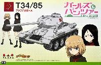 T34/85 プラウダ高校ver. (ガールズ&パンツァー)